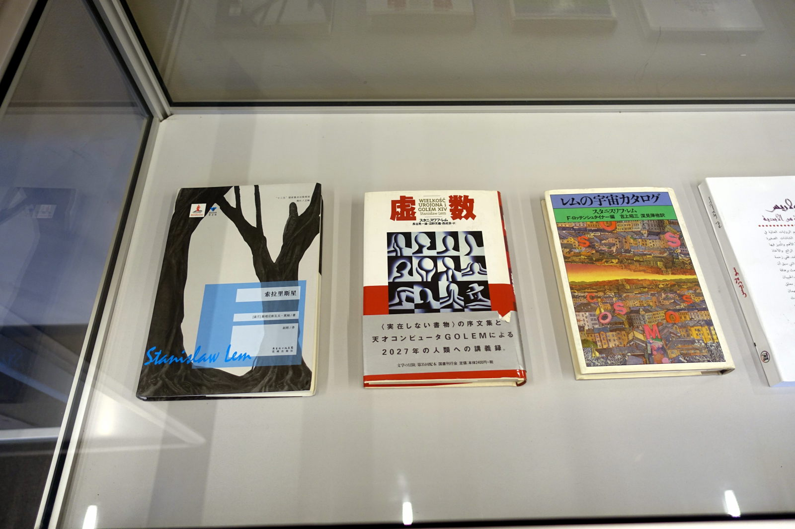 Three books visible in a display case. First one is in Chinese the next two are in Japanese.